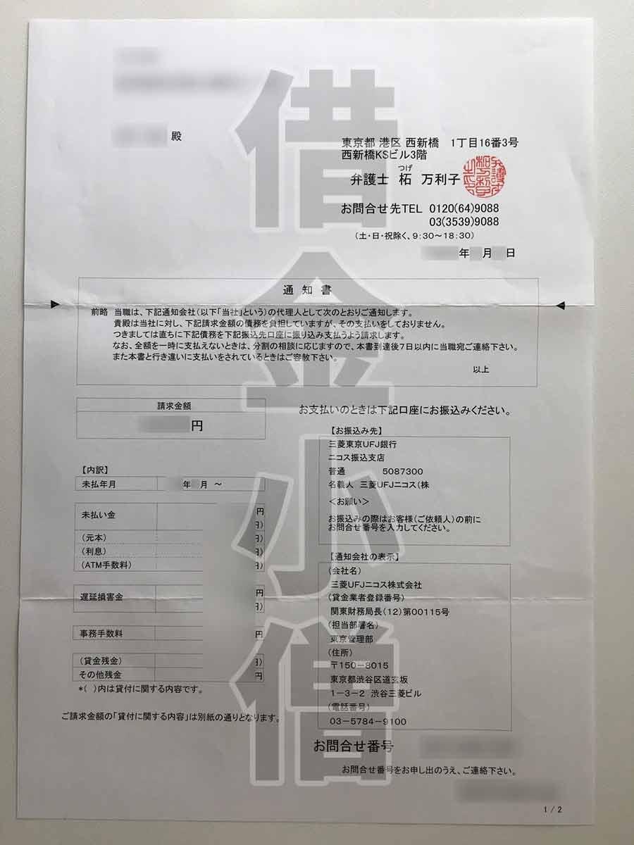 三菱UFJニコス弁護士柘万利子通知2
