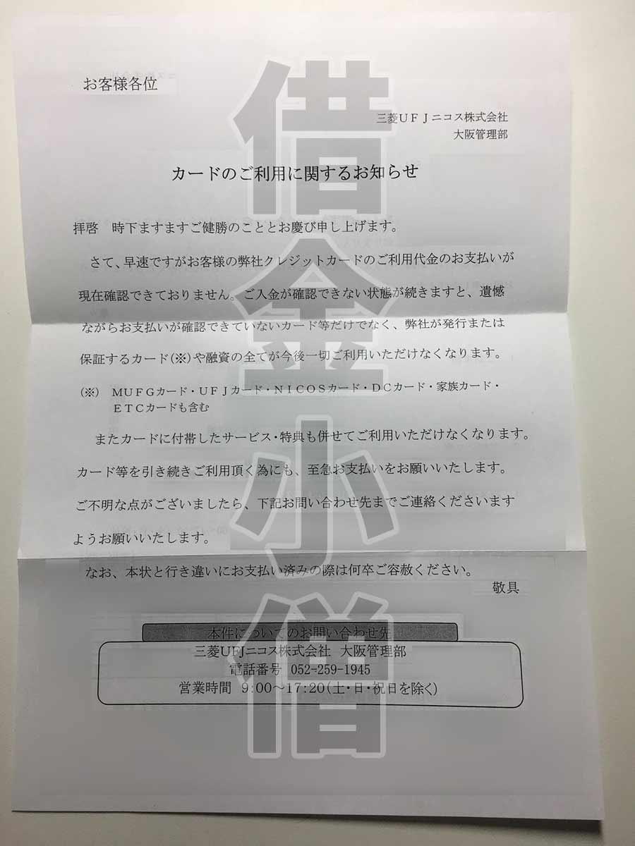 三菱UFJニコスカードご利用に関するお知らせ書類