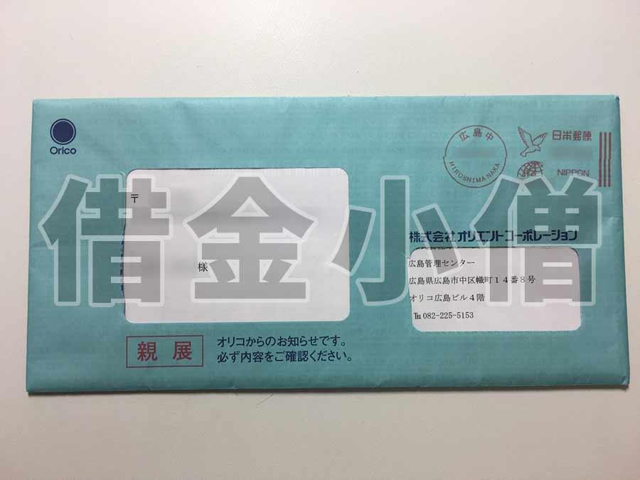 オリコ封筒2