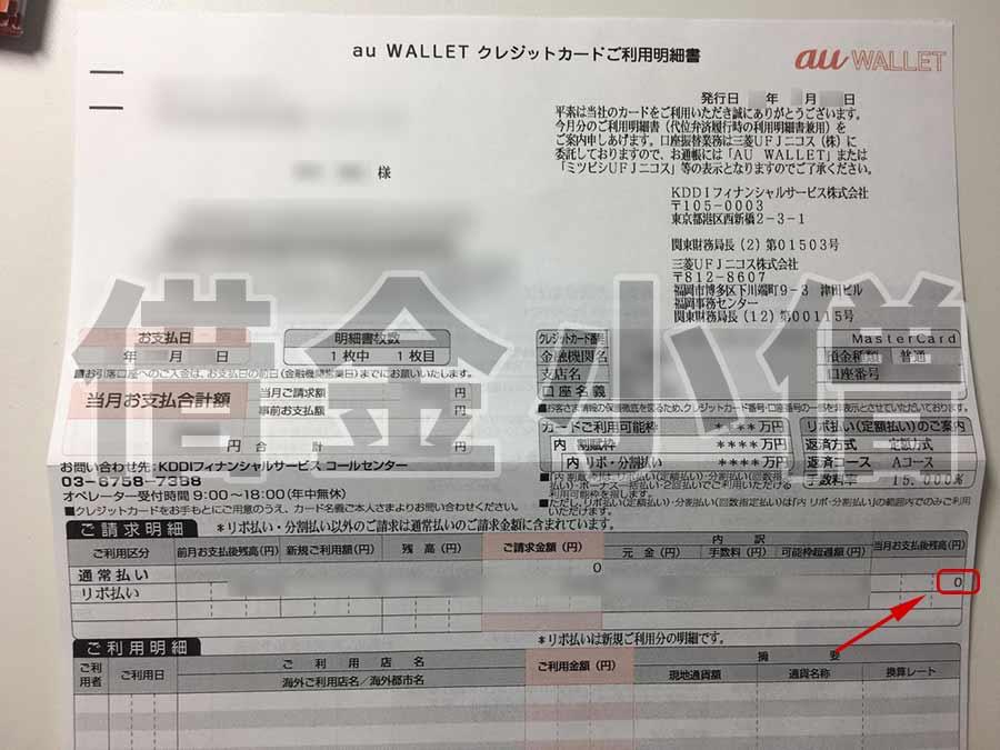auwalletクレジットカードご利用明細3