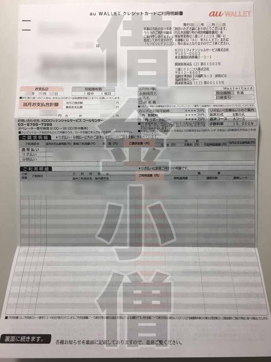 auwalletクレジットカードご利用明細2
