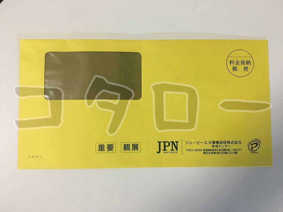 JPN債権回収株式会社