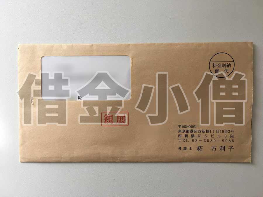 三菱UFJニコス通知:弁護士柘万利子