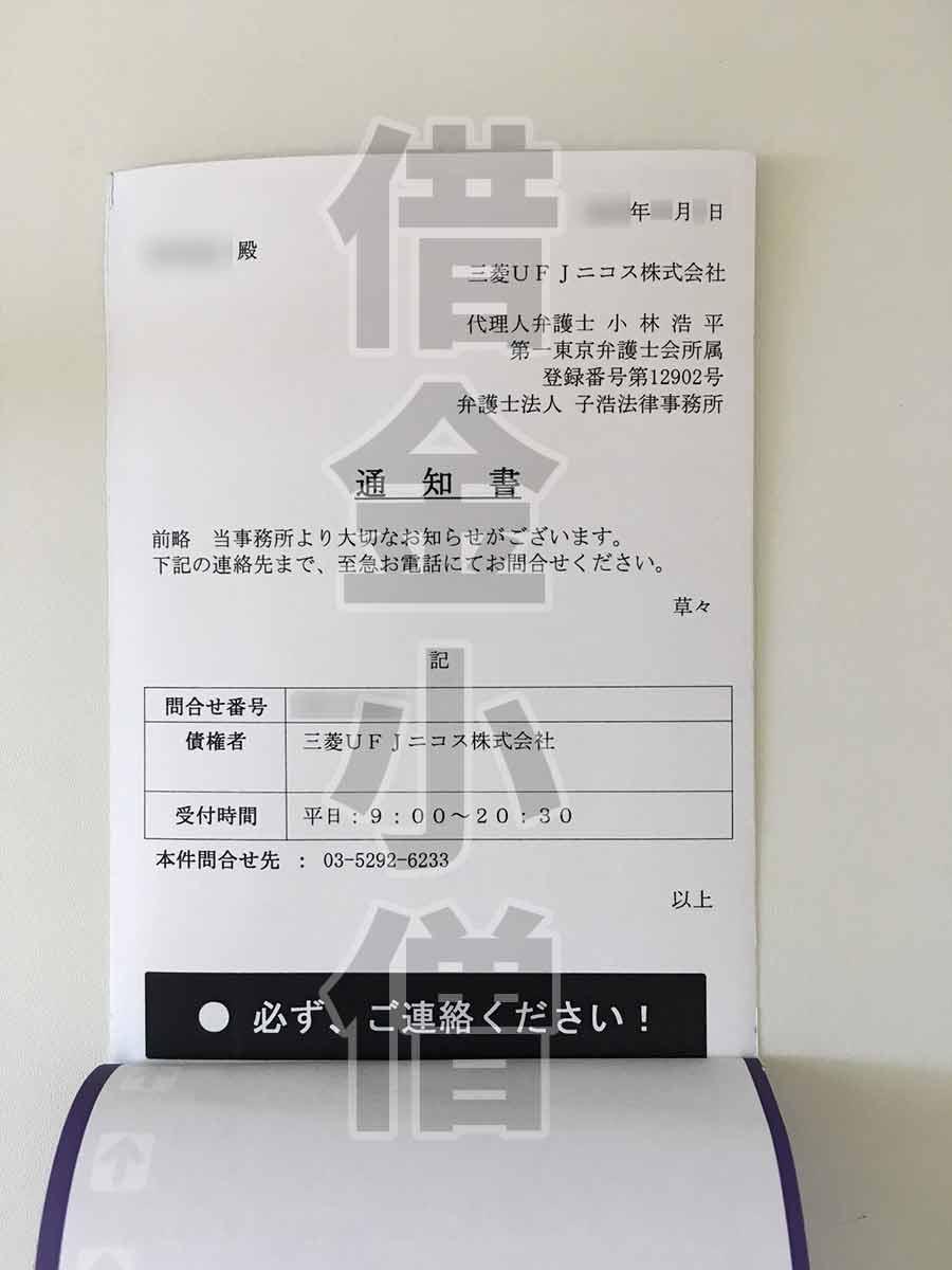 三菱UFJニコス子浩法律事務所受任通知2