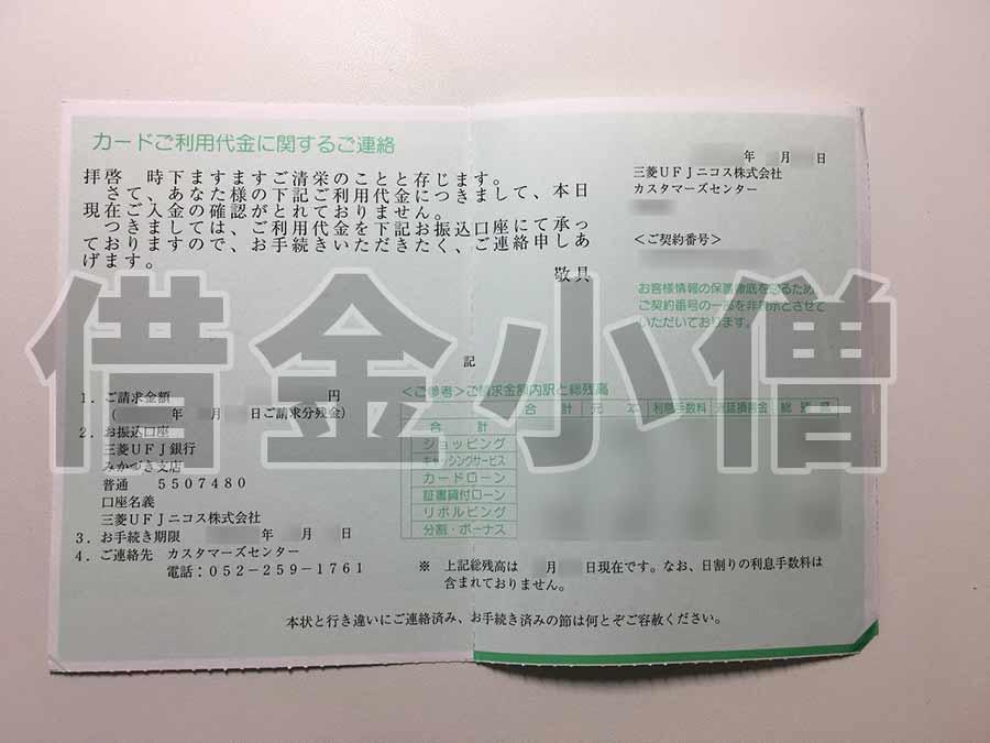 三菱UFJニコスカードご利用料金に関するご連絡