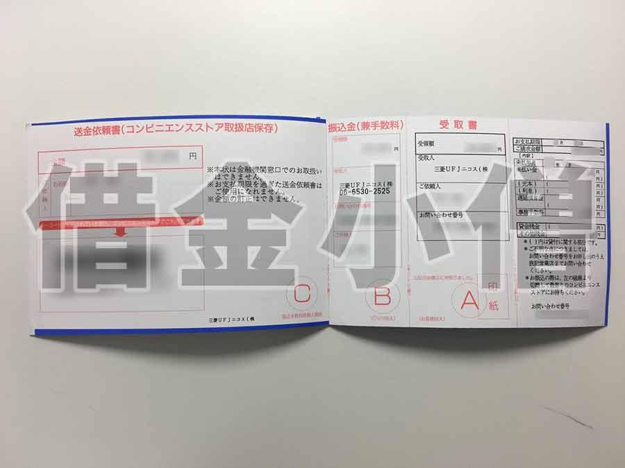三菱UFJニコス送金依頼書2