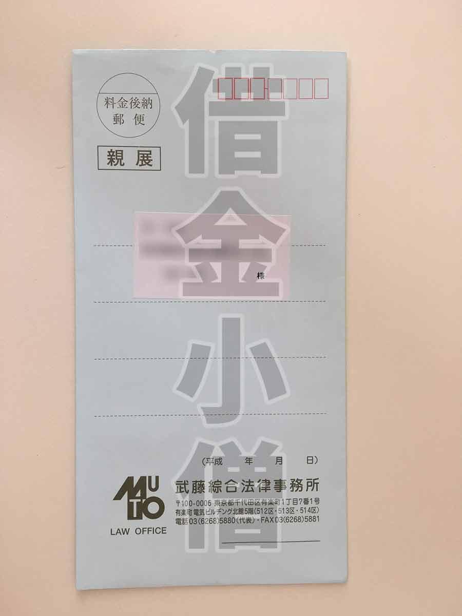 三菱UFJニコス武藤総合法律事務所通知1