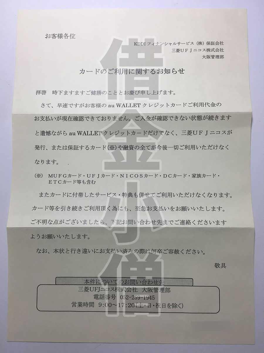 三菱UFJニコスカードご利用に関するお知らせau書類
