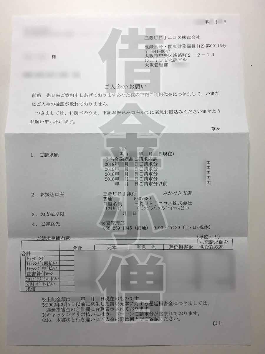 三菱UFJニコスご入金のお願い2回目