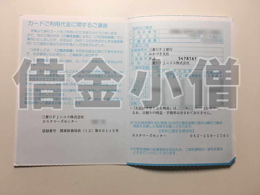 三菱UFJニコスご利用料金の連絡