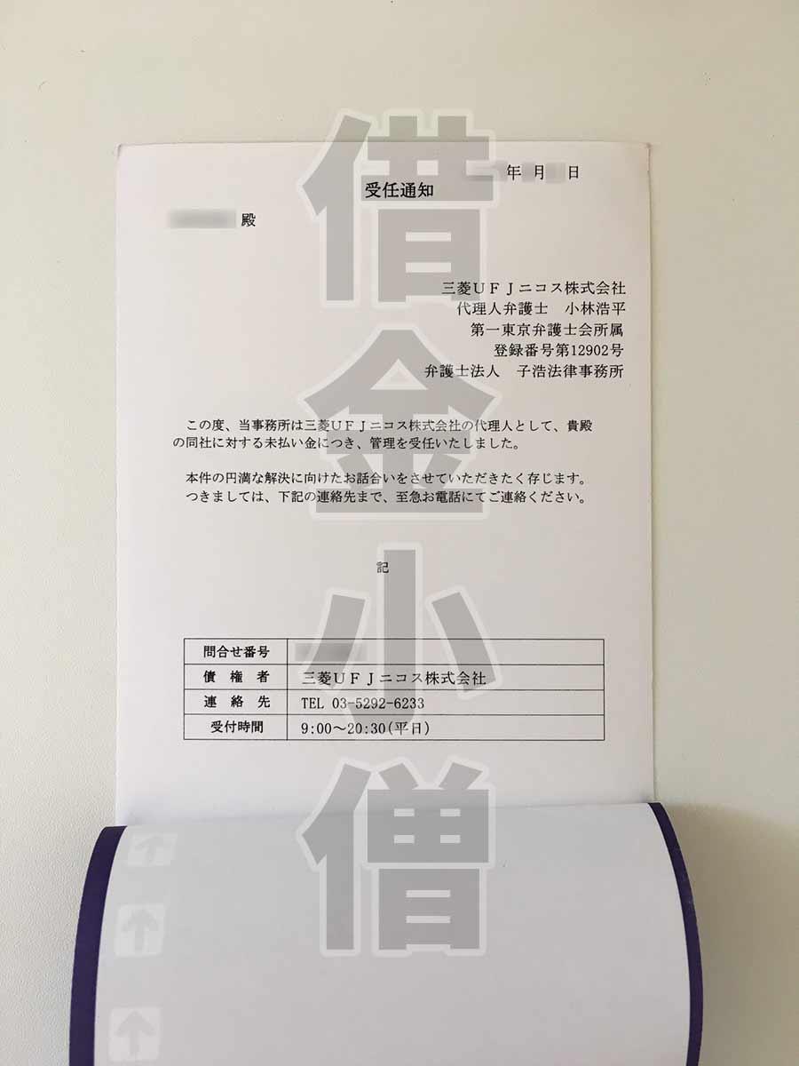三菱UFJニコス子浩法律事務所受任通知