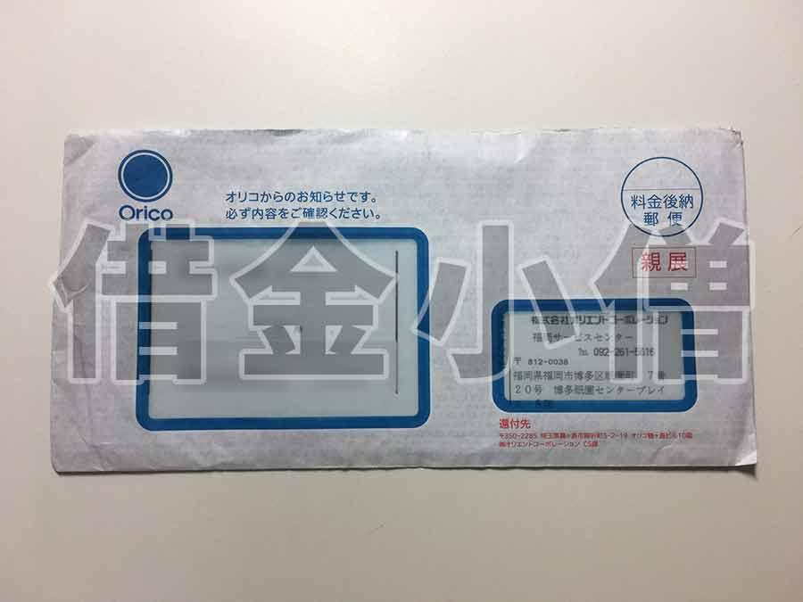オリコ封筒1