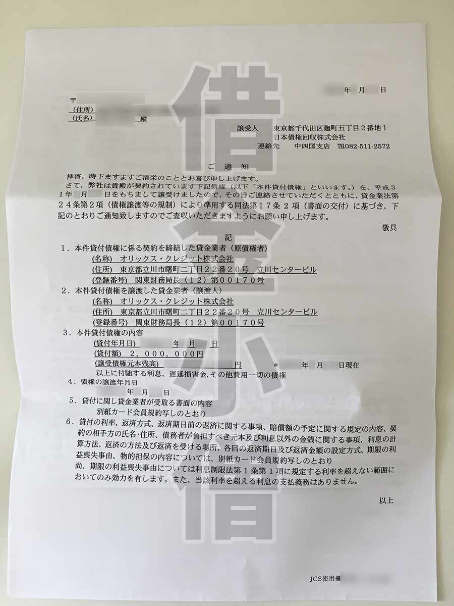 JCS債権譲渡通知3