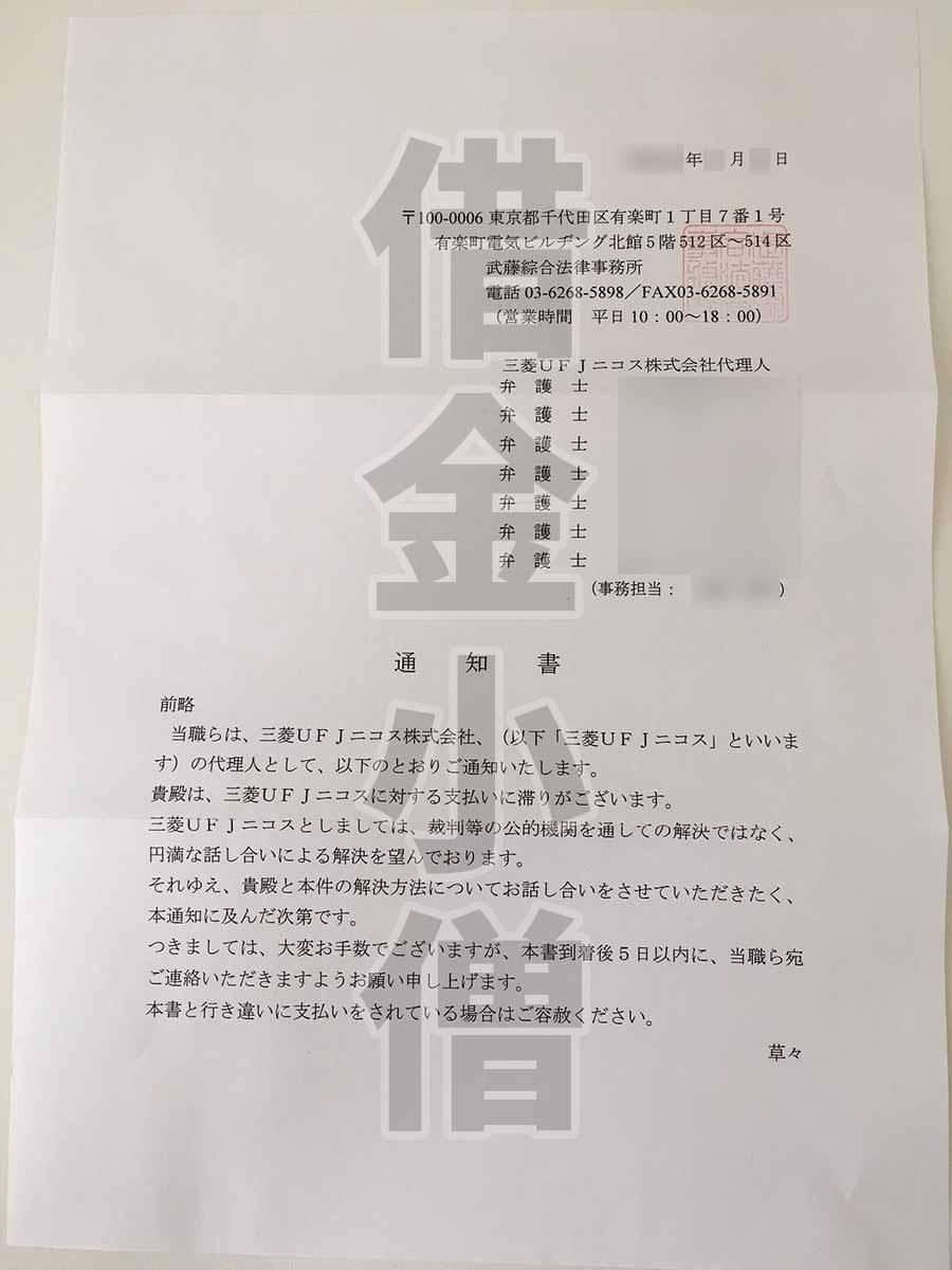 三菱UFJニコス武藤総合法律事務所通知2