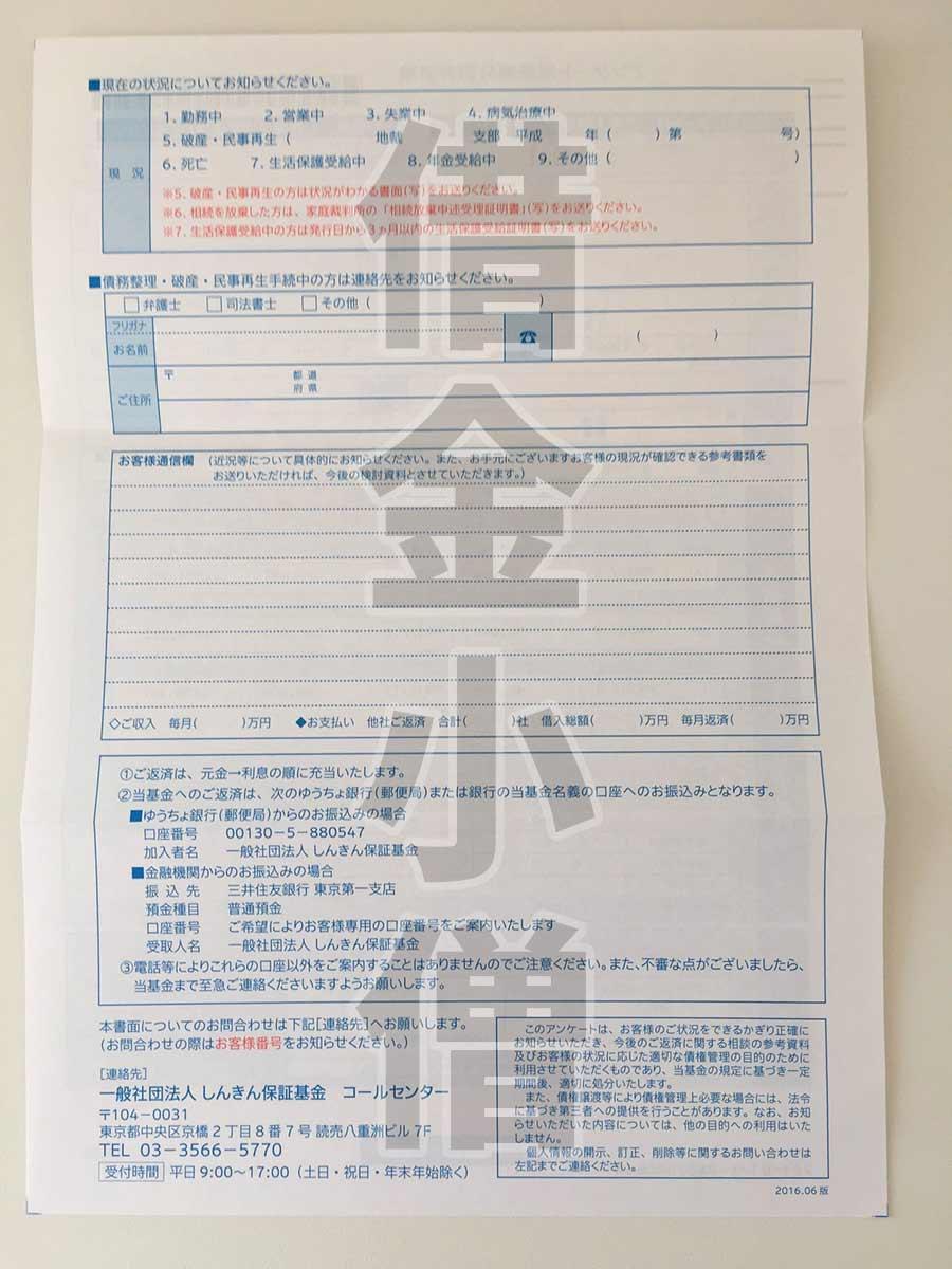 アンケート用紙兼分割弁済案2
