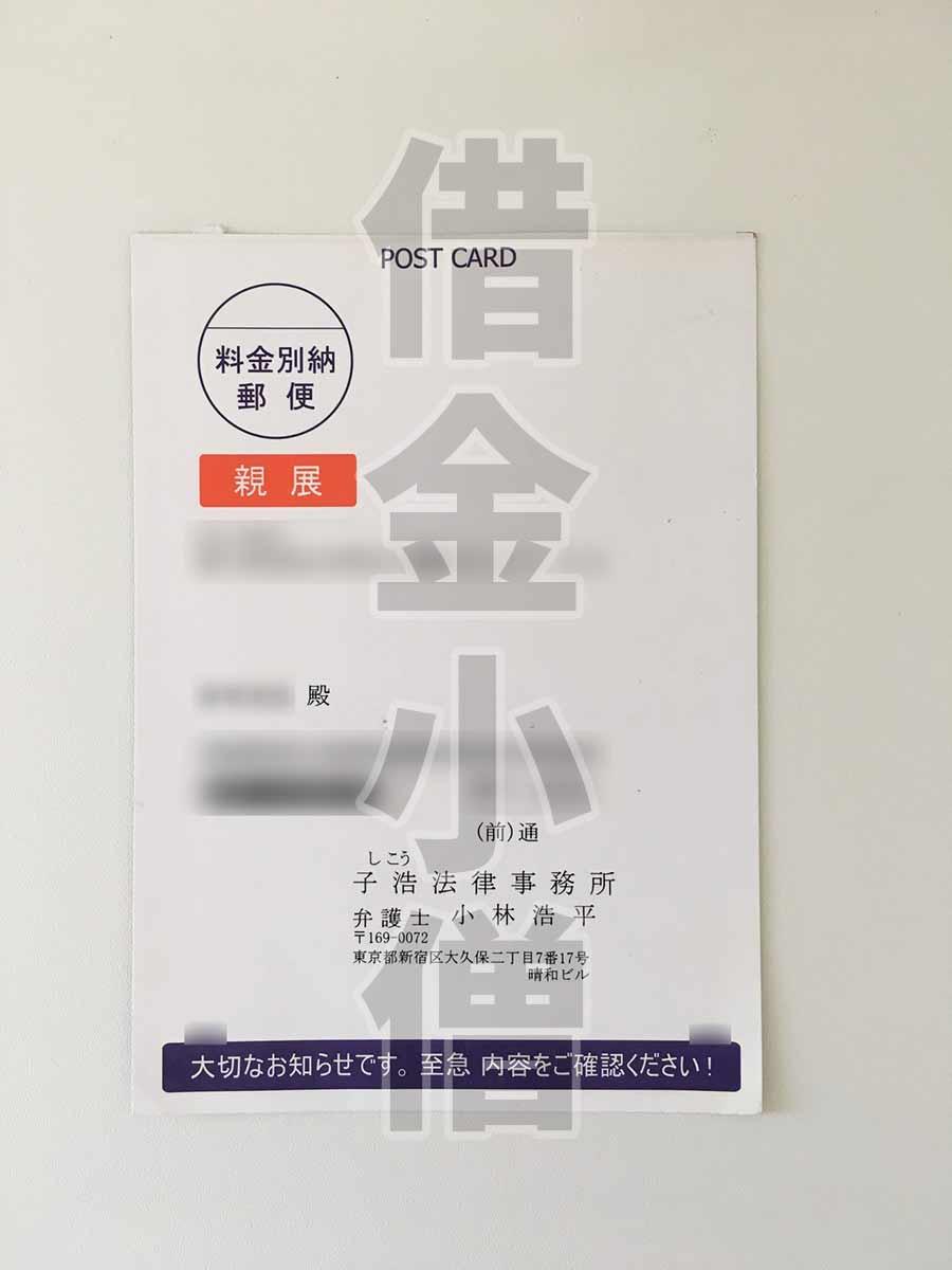 三菱UFJニコス子浩法律事務所通知1