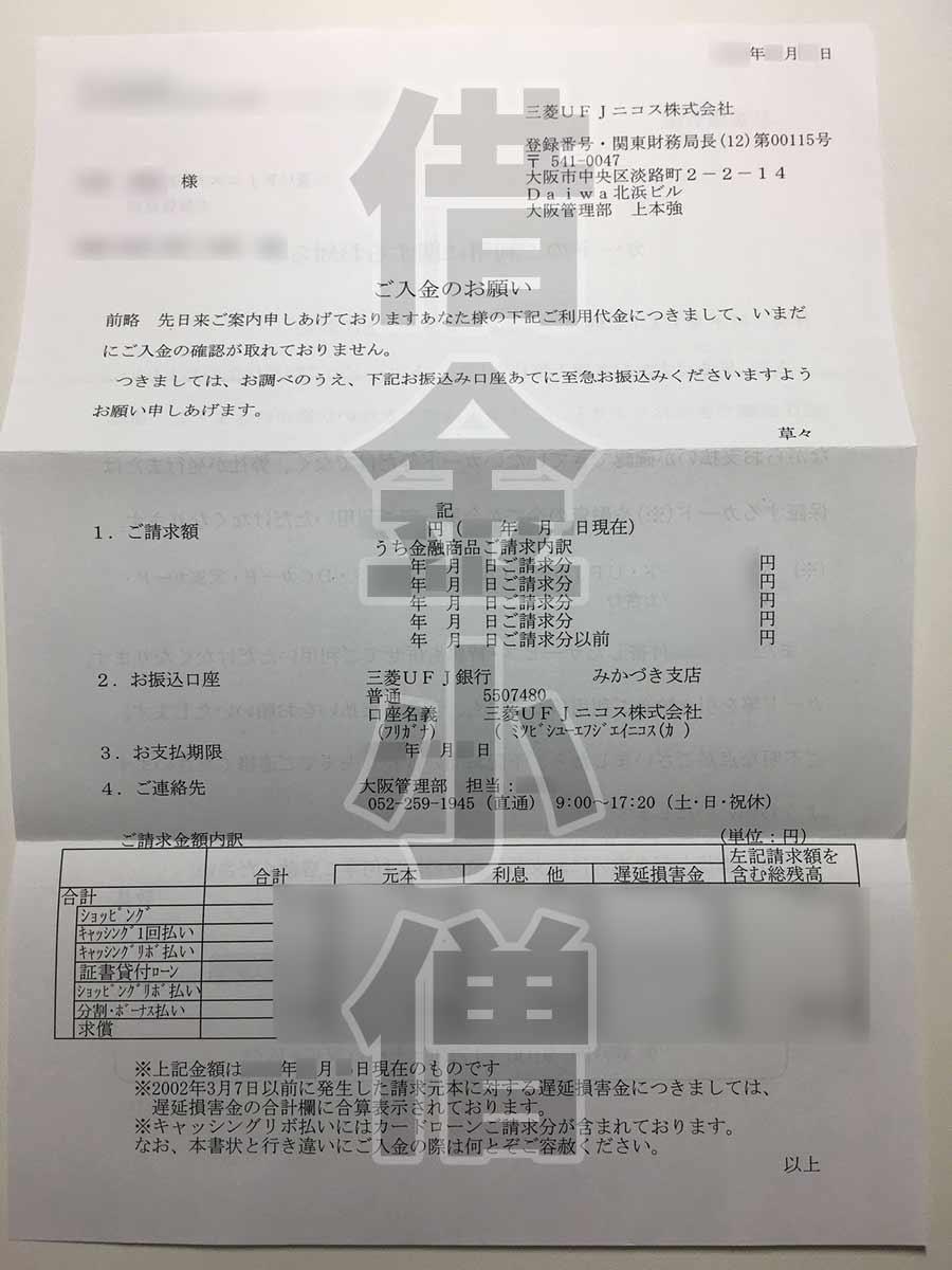 三菱UFJニコスご入金のお願い書類