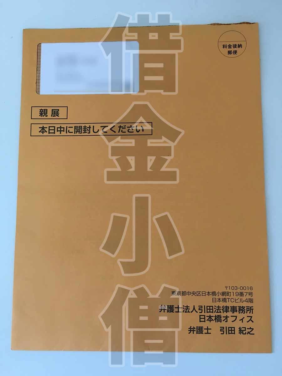 引田法律事務所1