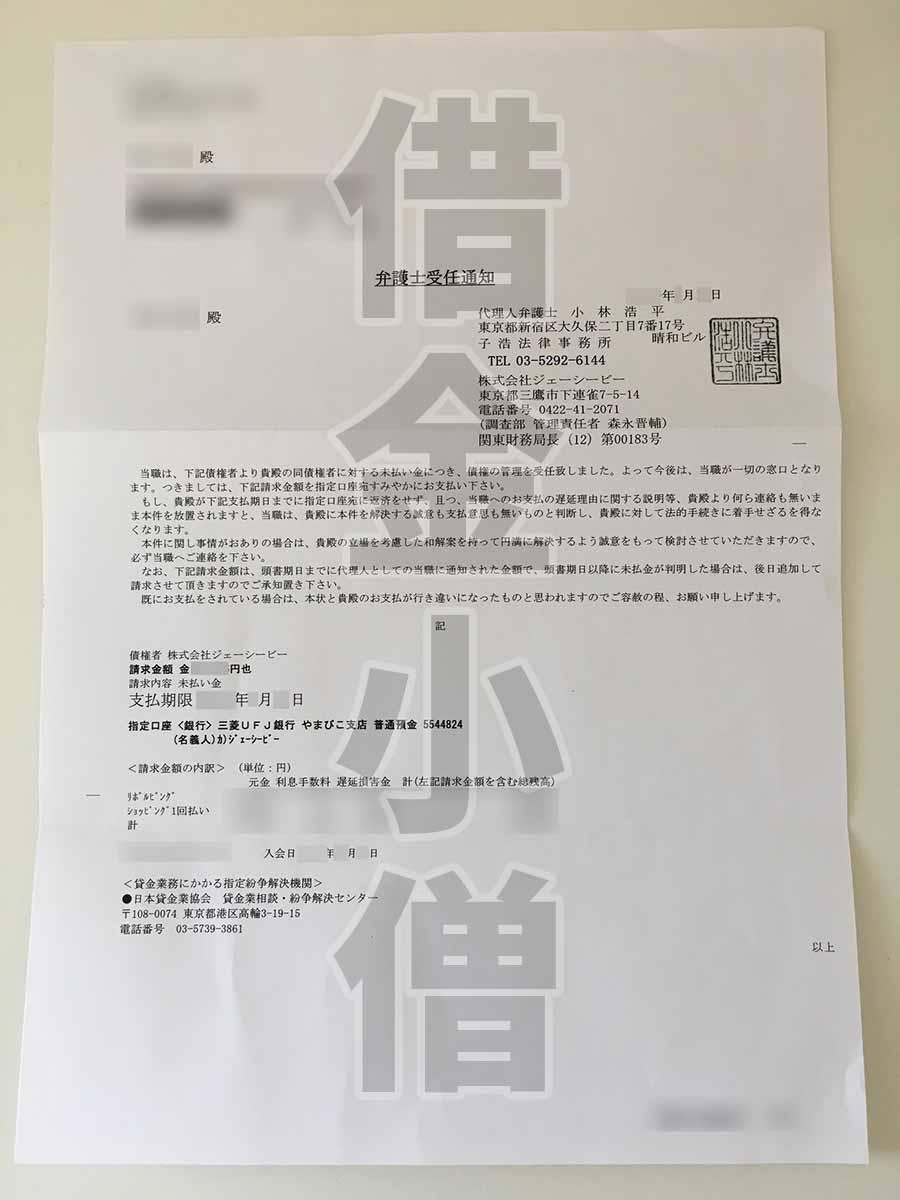 JCB弁護士委任通知