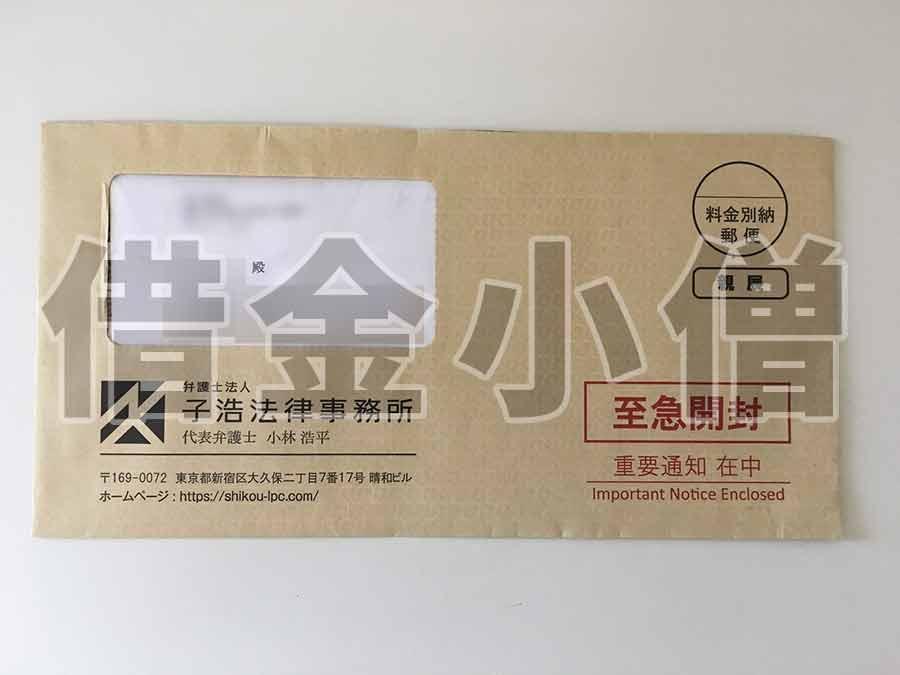 子浩法律事務所封筒