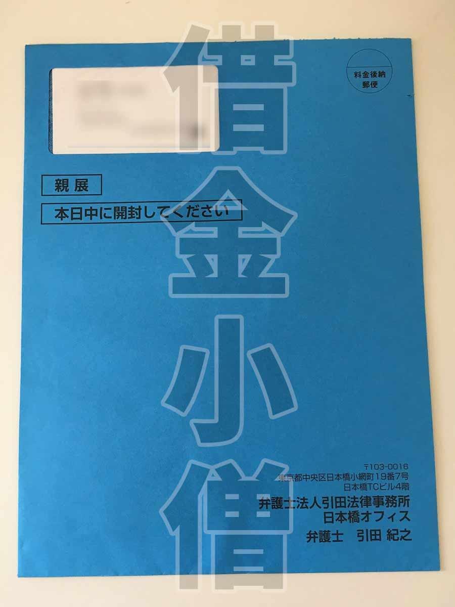 引田法律事務所3