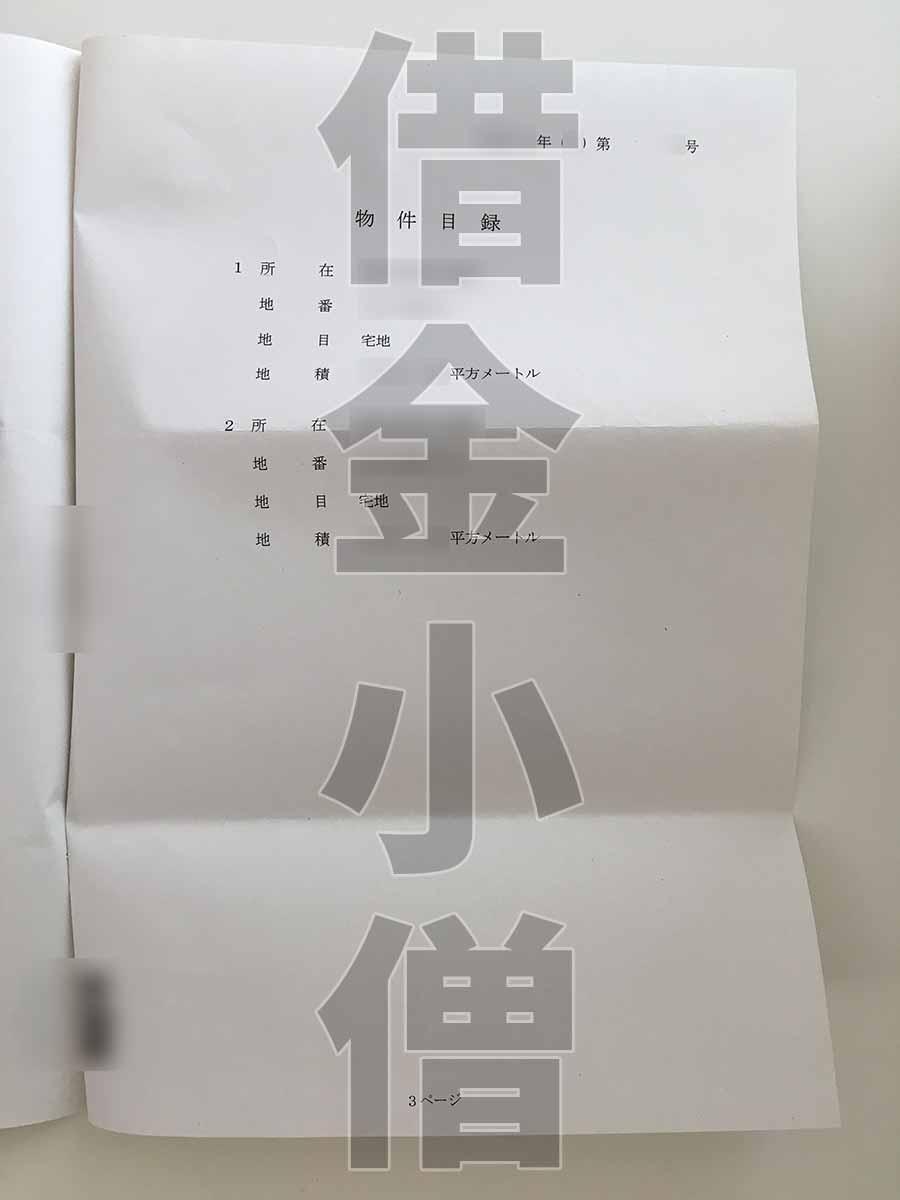 不動産競売取り消し通知4