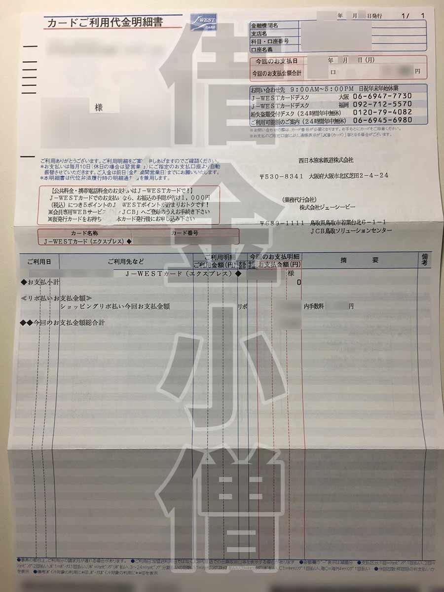 jwestご利用代金明細書