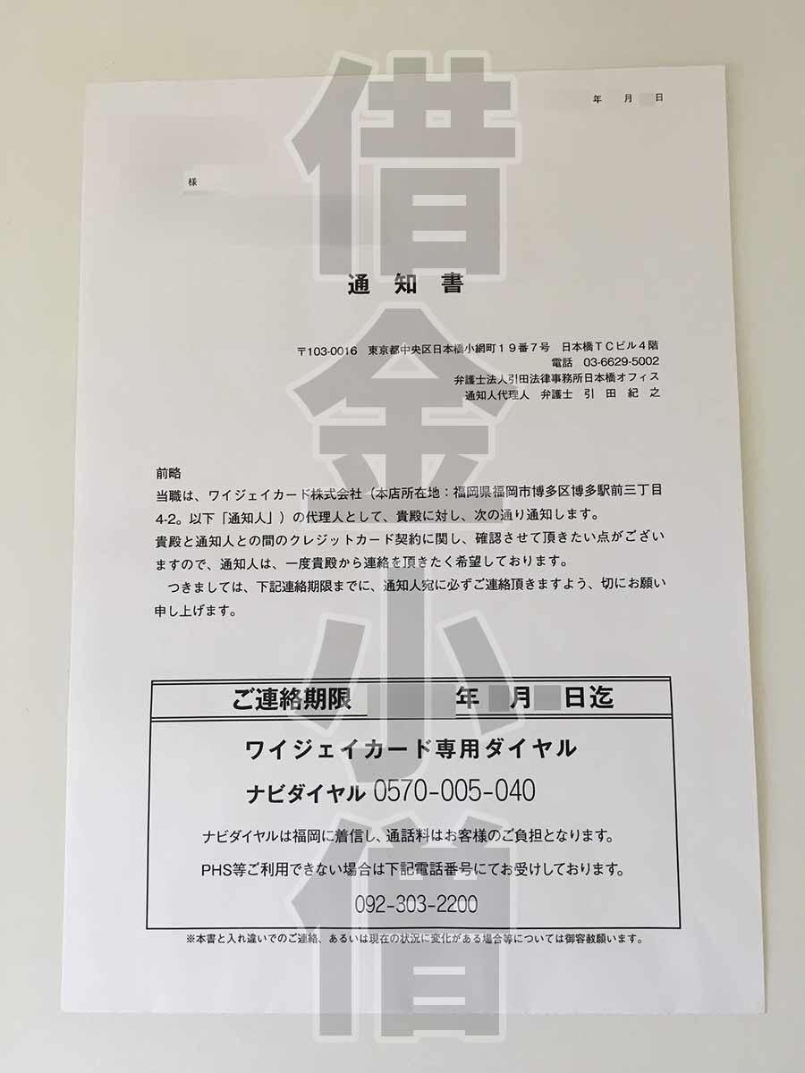 引田法律事務所2