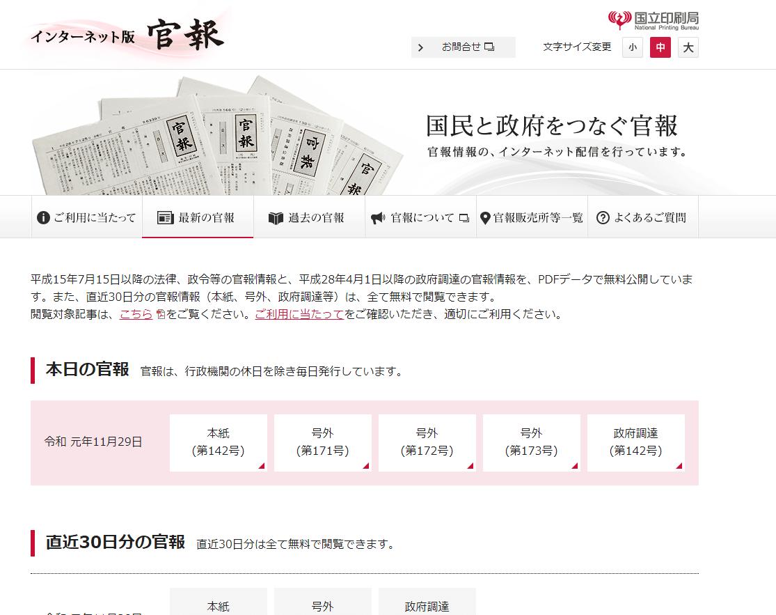 インターネット版官報自己破産