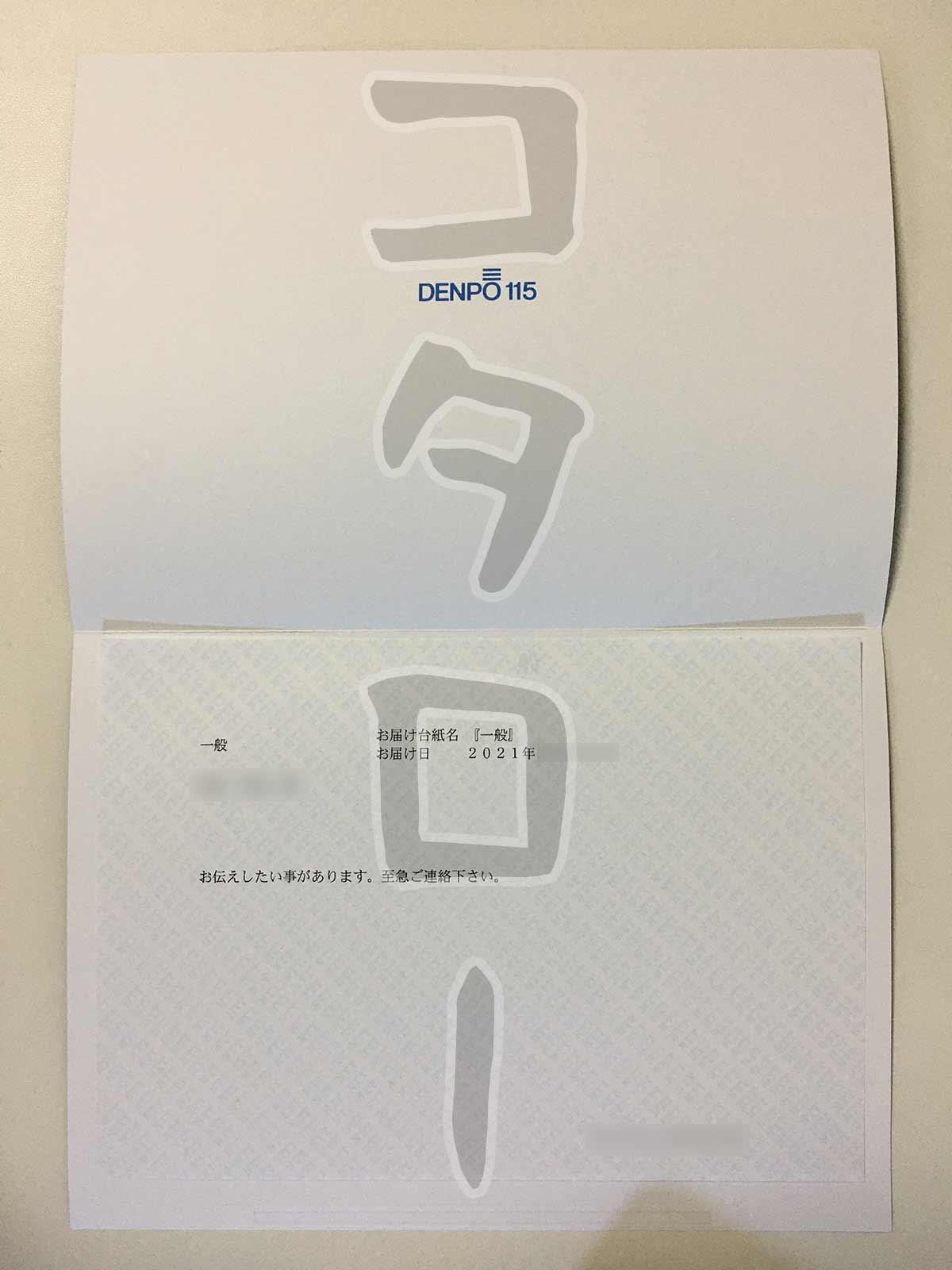 エーシーエス債権管理回収株式会社電報詳細2021年4月