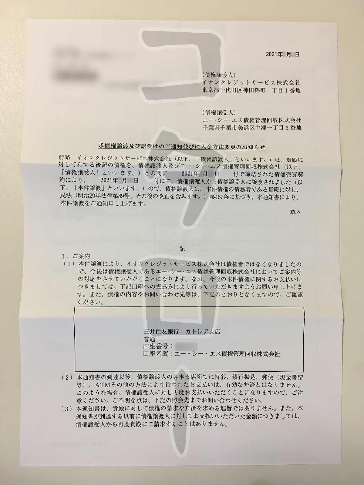 イオンクレジットサービス求償権譲渡-min