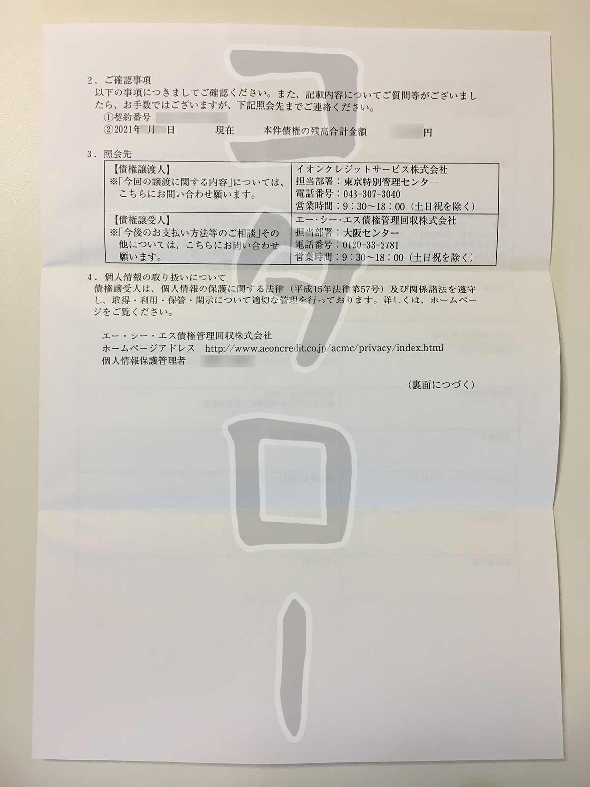 イオンクレジットサービス債権回収-min